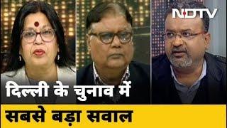 Delhi के दंगल में Arvind Kejriwal के मुक़ाबले कौन? | Hot Topic
