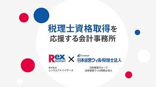日本経営ウィル税理士法人