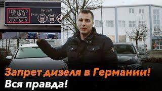 Запрет дизеля в Германии! Вся правда!!!