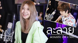 ละลาย - Fora Kwan x KT Long Flowing  | Acoustic Cover By อีฟ x โอ๊ต