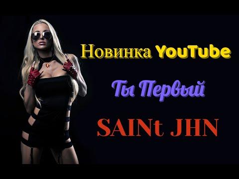 SAINt JHN - Roses Imanbek Remix-(клип не оригинал)