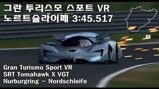제로의영역 VR - Nordschleife - 3:45.517 - Gran Turismo Sport VR - SRT Tomahawk X VGT