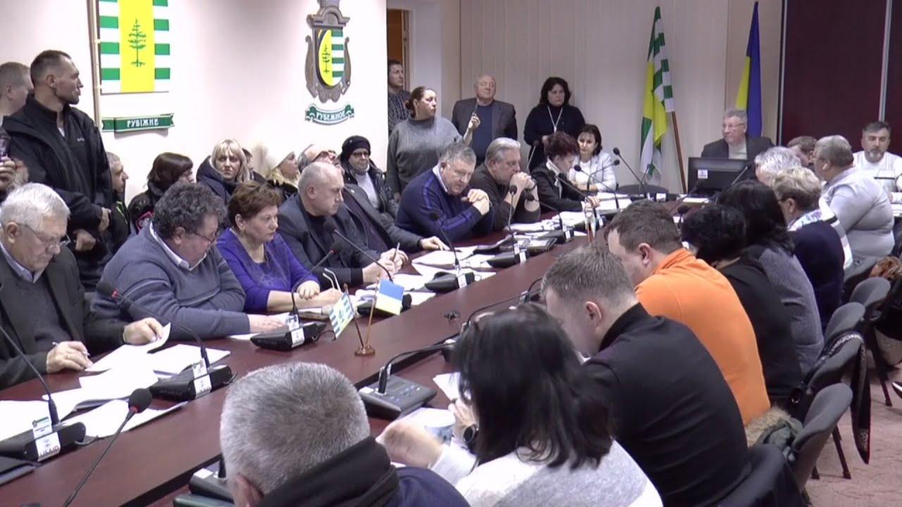 Чергова 101-а сесія Рубіжанської міської ради