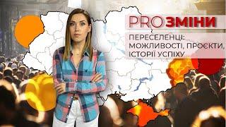 Про переселенців, Протасевича, голі груди в прямому ефірі й не тільки