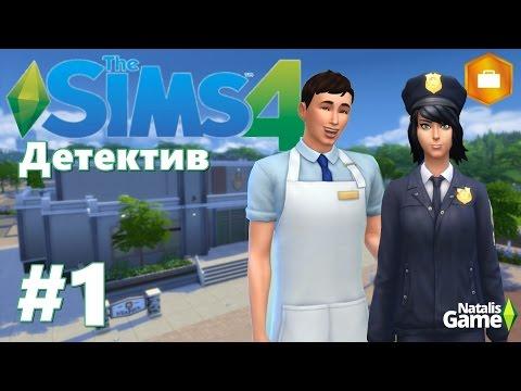 The Sims 4 На работу! Детектив / #1 Магазины