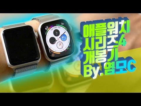 #03 애플워치 시리즈4 개봉기 - AppleWatch Series4 UNBOXING