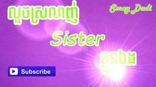 love sister klon eng