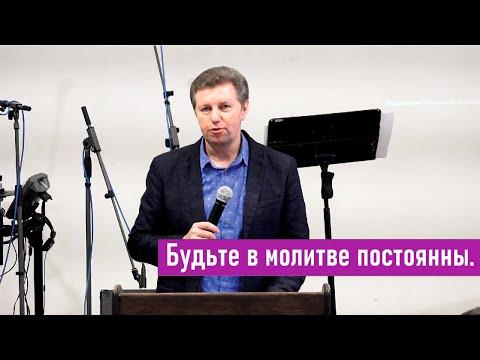 Будьте в молитве постоянны. Вячеслав Матвейчук 14 декабря 2019г.