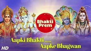 Bhakti Prem - Devotional Channel   Devotional Songs   Bhagwan Ke gaane  Aarti, Bhajan, Shlok, Mantra