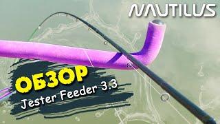 Обзор нового бюджетного фидера Nautilus Jester feeder