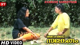 Full Malayalam Movie