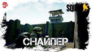 Снайпер [Squad]