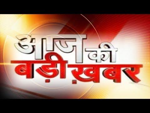 जानिए आज की खास ख़बरें | देश दुनिया की 20 बड़ी ख़बरें | Today Latest top news headline