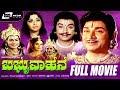Babruvahana   ಬಬ್ರುವಾಹನ   Kannada Full HD Movie    Dr.Rajkumar   B.Saroja Devi   Historical Movie