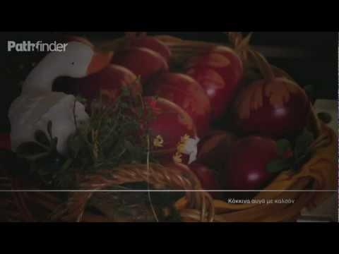 Συνταγή για βάψιμο αυγών με καλσόν