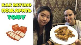 Как вкусно пожарить тофу | Рецепт тофу по китайски