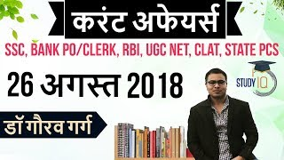 August 2018 Current Affairs in Hindi 26 August 2018 for SSC/Bank/RBI/NET/PCS/CLAT/SI/Clerk/KVS/CTET