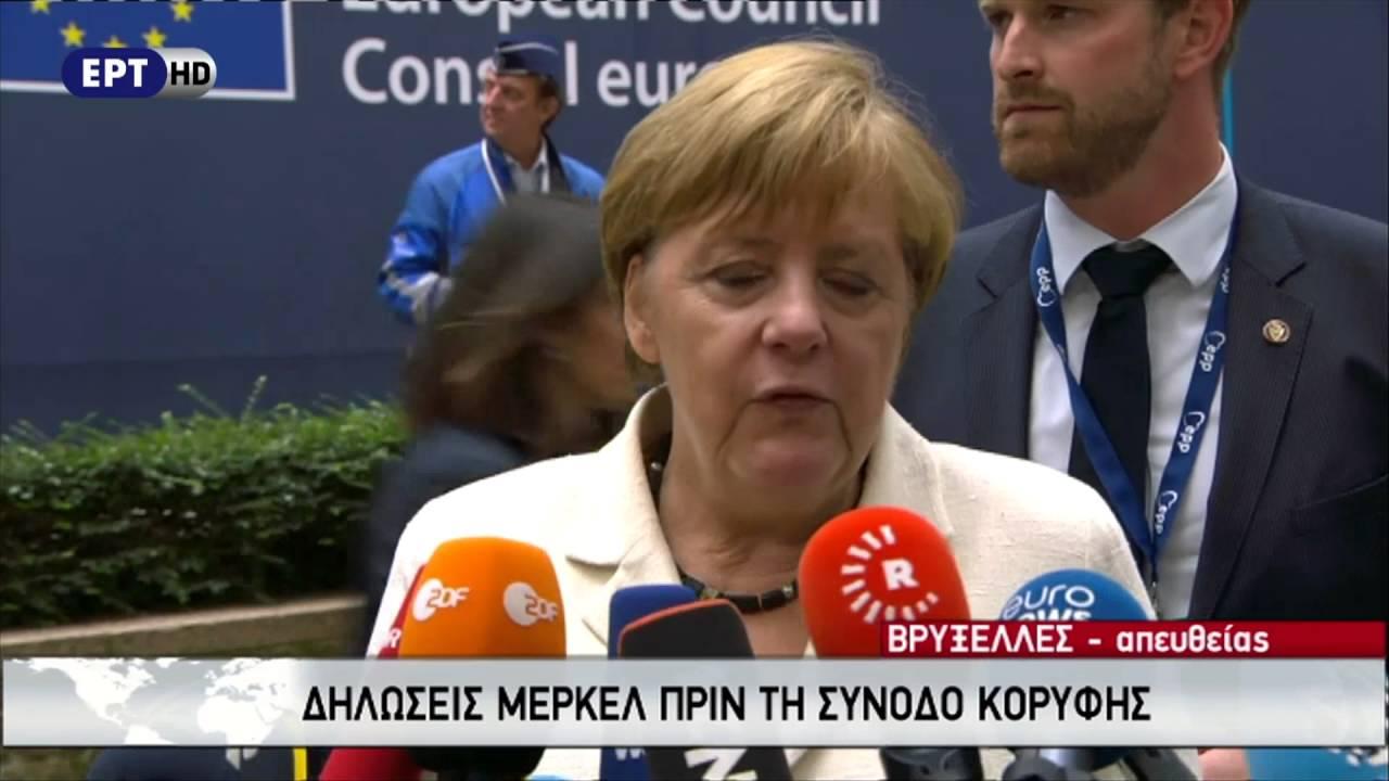 Δηλώσεις Μέρκελ πριν τη Σύνοδο Κορυφής
