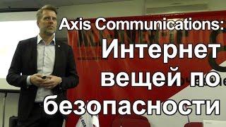Axis Communications: Интернет вещей по безопасности