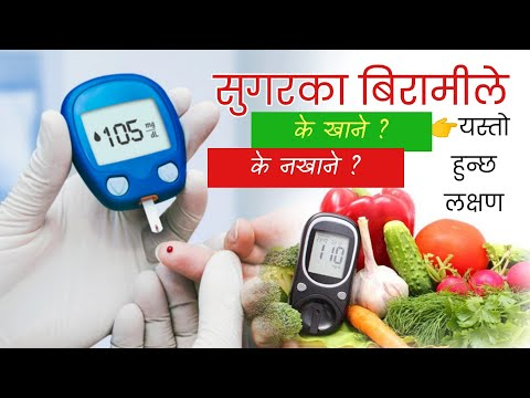 सुगरका बिरामीले के खाने के नखाने ? मधुमेहको लक्षण र बच्ने उपाए | Diabetes | डायबिटिज | चिनीरोग
