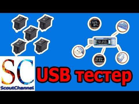 USB тестер Detector Mobile Power и кучка выключателей