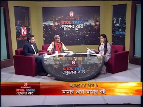 Ekusher Raat || আমার ভাষা আমার বই || 11 February 2020 || ETV Talk Show