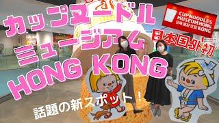 <香港>日本国外初のカップヌードルミュージアムに行ってみた