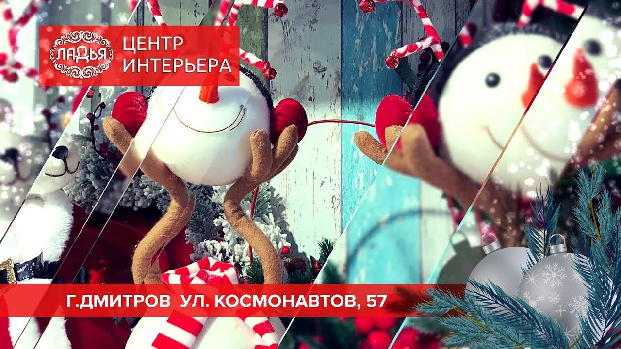 """Новогодний декор в Центре Интерьера """"Ладья"""""""