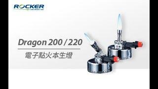 Rocker 200/220 電子點火式本生燈