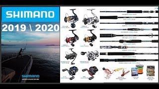 Каталоги shimano 2020