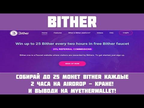 Bither - Airdrop в виде крана! Забирай до 25 Bither(~25$) каждые 2 часа!