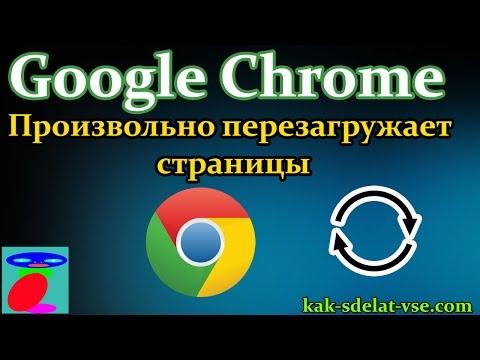 Google Chrome произвольно перезагружает (обновляет) страницы во вкладках!