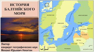 История Балтийского моря (рассказывает Михаил Никитин)