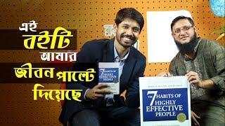 The 7 Habits Of Highly Effective People | আমার জীবন বদলে দেওয়া বই | Ayman Sadiq