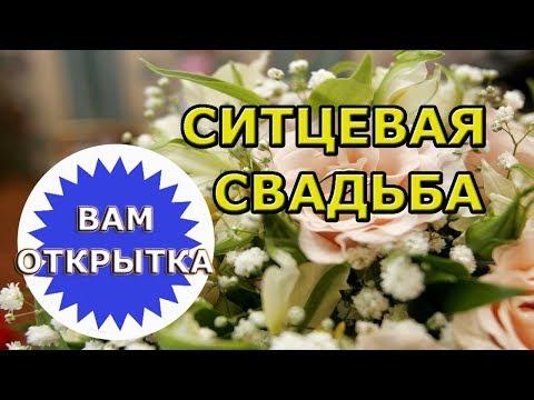 Поздравление с годовщиной свадьбы (Ситцевая свадьба)
