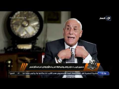 شاهد حسين لبيب عن أزمة شيكابالا: لم يخطئ وتم استفزازه