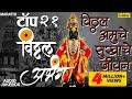 Top 21 Abhang | पंढरीनाथा पांडुरंगा | Pandharinatha Panduranga | Suresh Wadkar | Best Vitthal Abhang