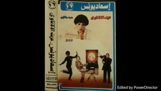 تحميل و مشاهدة إسعاد يونس - أبو زعيزع MP3