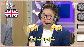 [RADIO STAR]라디오스타 GAMST, turn the MBC over in a foreign language version of football