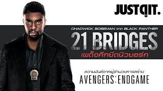 รู้ไว้ก่อนดู 21 BRIDGES เผด็จศึกยึดนิวยอร์ก #JUSTดูIT