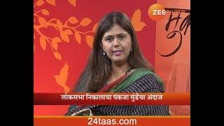 Mukta Charcha | Pankaja Munde | 21 March 2019