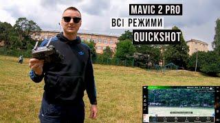 Mavic 2 Pro - Всі режими QuickShot   Mavic 2 Pro - All QuickShot modes