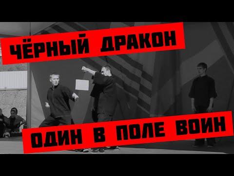 """""""Чёрный Дракон"""" на фестивале """"Один в поле воин"""". Обложка"""