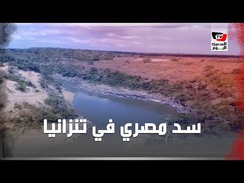 «روفيجي» .. أكبر سد تنفذه مصر في تنزانيا