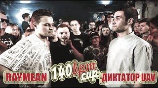 140 BPM CUP: RAYMEAN X ДИКТАТОР UAV (v 2.0)