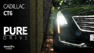 [퓨어드라이브] 2017 Cadillac CT6 3.6 Platinum