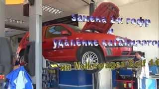 Катализатор на Volkswagen Golf. Катализатор на Volkswagen Golf в СПБ