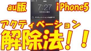 解約したauiPhone5sのアクティベーションに成功!