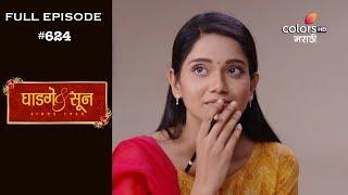 ghadge and sun colors marathi voot - ฟรีวิดีโอออนไลน์ - ดู