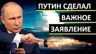 СРОЧНО! Путин СДЕЛАЛ важное заявление! B03.ME3ДИE Москвы неuзбежно! - НОВОСТИ МИРА